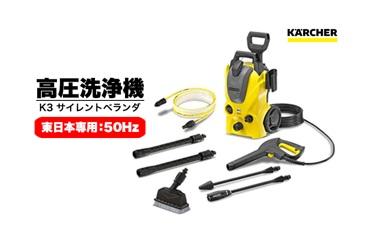 高圧洗浄機「K3 サイレント ベランダ」50Hz【7pt】