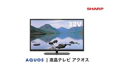 32V型 AQUOS(アクオス)LC-32H30【12pt】