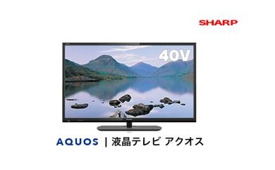 40V型 AQUOS(アクオス)LC-40H30【18pt】