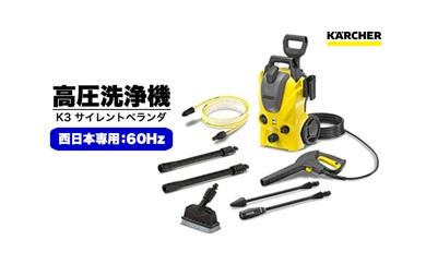 高圧洗浄機「K3 サイレント ベランダ」60Hz【7pt】