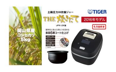 岡山県産こしひかり5kg(JPX102X-KS付)【28pt】